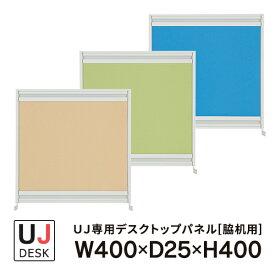 プラス UJシリーズ デスクトップパネル 3色 脇机用 UJ-044P-J 即納目標商品 設置まで(注1)(代引決済不可商品)