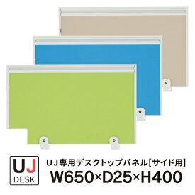 プラス UJシリーズ デスクトップパネル 3色 サイド用 UJ-074SP-J 即納目標商品 設置まで(注1)(代引決済不可商品)
