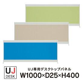 プラス UJシリーズ デスクトップパネル 3色 W1000×H400 UJ-104P-J 即納目標商品 設置まで(注1)(代引決済不可商品)