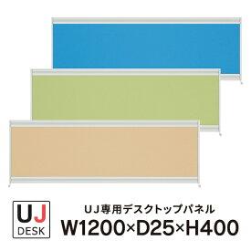プラス UJシリーズ デスクトップパネル 3色 W1200×H400 UJ-124P-J 即納目標商品 設置まで(注1)(代引決済不可商品)