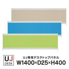 プラス UJシリーズ デスクトップパネル 3色 W1400×H400 UJ-144P-J 即納目標商品 設置まで(注1)(代引決済不可商品)