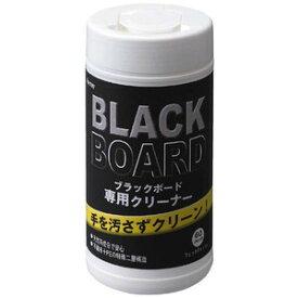 ブラックボード 専用クリーナー ウェットティッシュタイプ LPD808 レイメイ藤井 (代引決済不可商品)