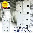 【TX-700N】 電源・メンテナンス不要 宅配ボックス マンション【400NW+300NW】宅配用ロッカー【開梱・設置迄無料・必…