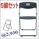 @2,930-FC-802 折畳み椅子 ダークグレー 5脚セット企画 送料無料 折りたたみ椅子(代引決済不可商品)