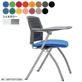 □会議用 チェア メモ台付き 片肘タイプ 事務椅子 New MC-380TW/MC380-TG ホワイト/グレー (代引決済不可商品)