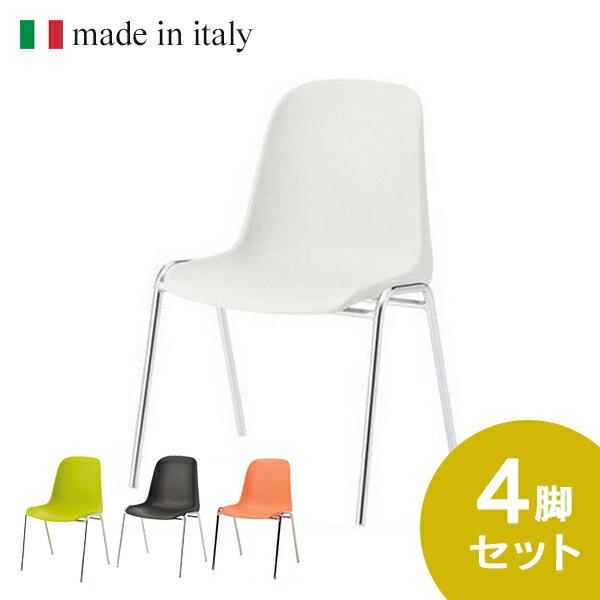 会議用 チェア スタッキングチェア made in italy 食堂椅子に 4脚企画セット (代引決済不可商品)
