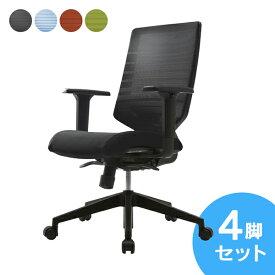 [SET] 会議用椅子 4脚セット 4色 オフィス T30チェア 可動肘 オフィスチェア ワークチェア 会議室に アールエフヤマカワ(代引決済不可商品)