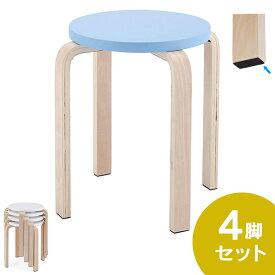【事業所様お届け 限定商品】 [SET] 木製丸椅子 4脚セット ブルー Z-SHSC-1B-4SET 木製 丸イス アール・エフ・ヤマカワ