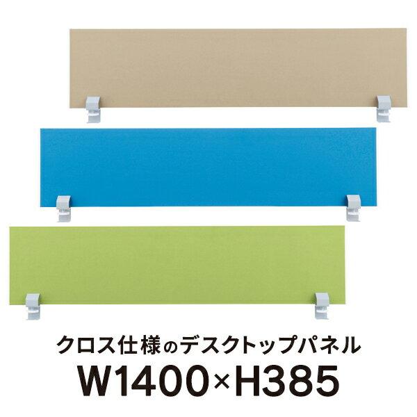 クロス仕様 デスクトップパネル W1400 JS2-143P ベージュ・イエローグリーン・ブルー 3色 送料無料写真は利用イメージ(代引決済不可商品)