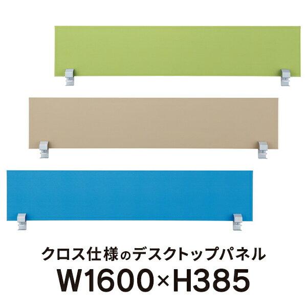 クロス仕様 デスクトップパネル W1600 JS2-163P ベージュ・イエローグリーン・ブルー 3色 送料無料写真は利用イメージ(代引決済不可商品)