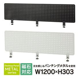 メタルデスクトップパネル クランプ型 W1200×H303mm [ブラック/ホワイト] SHDTP-PWH12 SHDTP-PBK12 アール・エフ・ヤマカワ パーティション マグネット対応 (代引決済不可商品)