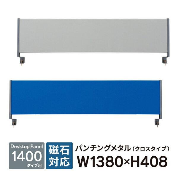 クロスタイプ デスクトップパネル 1400 YSP-C140ブルーとグレーの2色 RJ/JS/20L/B-Foret (代引決済不可商品)