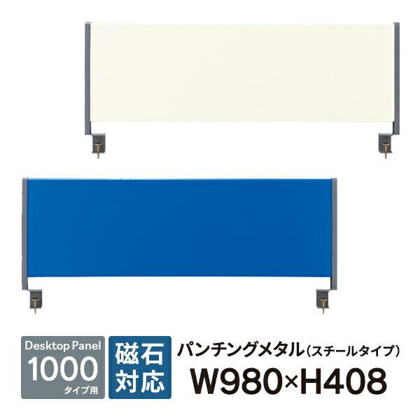 スチールタイプ デスクトップパネル 100 YSP-S100ブルーとアイボリーの2色 RJ/JS/20L/B-Foret (代引決済不可商品)