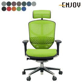 [NEW 座面セレクトタイプ] エルゴヒューマン エンジョイ ヘッドレスト付 ハイタイプ ※モールドクッションタイプはエラストメリックメッシュのみ EJ-HAM EJ-HBM/法人後払いも 腰痛対策 事務椅子 オフィスチェア (代引決済不可商品)