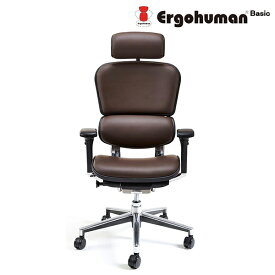 ■次回11月中旬入荷予定:エルゴヒューマン ベーシック NEW 革張り ブラウン ヘッドレスト付 EH-HAL/法人後払いも 腰痛対策 事務椅子 オフィスチェア Ergohuman BASIC Leather (代引決済不可商品)
