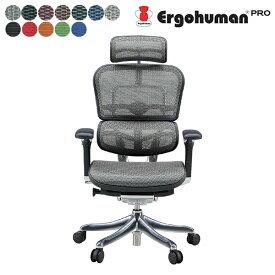 [NEW 座面セレクトタイプ] エルゴヒューマン プロ ヘッドレスト付 ハイタイプ ※モールドクッションタイプはエラストメリックメッシュのみ EHP-HAM EHP-HBM/法人後払いも 腰痛対策 事務椅子 オフィスチェア (代引決済不可商品)