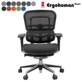 [NEW 座面セレクトタイプ] エルゴヒューマン ベーシック ヘッドレストなし ロータイプ ※モールドクッションタイプはエラストメリックメッシュのみ EH-LAM EH-LBM/法人後払いも 腰痛対策 事務椅子 オフィスチェア メッシュ (代引決済不可商品)