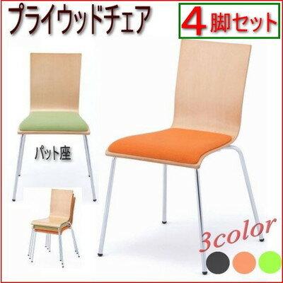 ダイニングチェア 会議椅子 ウッドチェア グリーン/オレンジ ◆4脚セット企画 (代引決済不可商品) 1417603