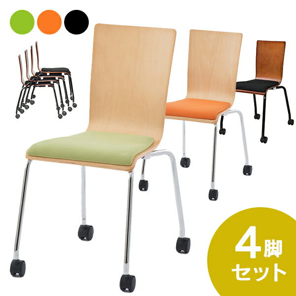 4脚セット お洒落な椅子 ダイニングチェア 木製 キャスター付 プライウッドチェア グリーン/オレンジ/ブラック RFC-FPCAD RFC-FPCAGN RFC-FPCAOR(代引決済不可商品)