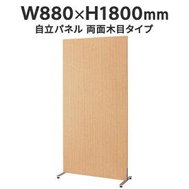 パーティション ◆両面木目タイプ W880×D400×H1800mm 【SKN-1809SK】 自立型 自立パネル 木製 364702 (代引決済不可商品)