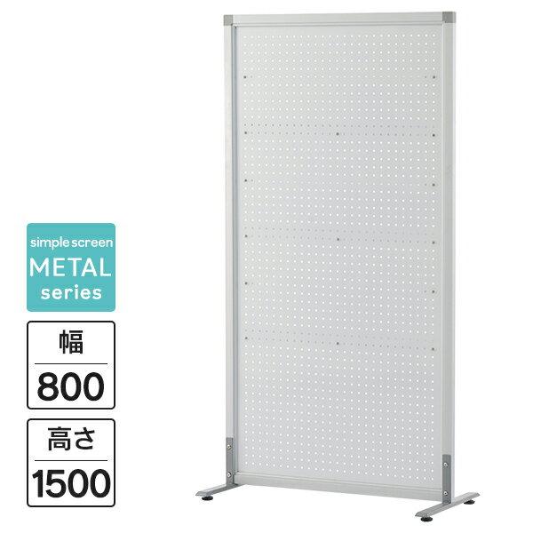 パンフレットラックとパーテーション W800 アール・エフ・ヤマカワ パンチングメタルスクリーン ホワイト (代引決済不可商品)