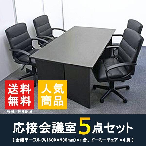 応接 会議室セット ブラック系 5点セット オフィス用 応接セット 会議室に GZPLT-1690DBとDM-BK(代引決済不可商品)