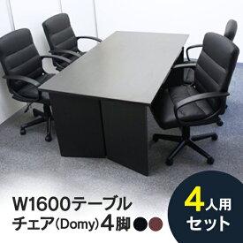 応接 会議室応接 会議室セット ブラック系 5点セット オフィス用 応接セット 会議室に GZPLT-1690DB-DM-BK(代引決済不可商品)
