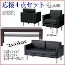 応接セット ソファ・ブラック/ テーブル・ダーク RFヤマカワ 4点セット (代引決済不可商品)