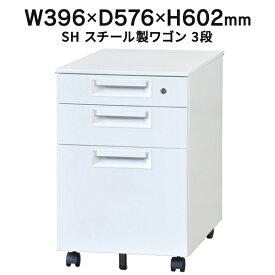 サイドキャビネット ホワイト スチールワゴン Garage家具 SH-046SC-3 代引き可