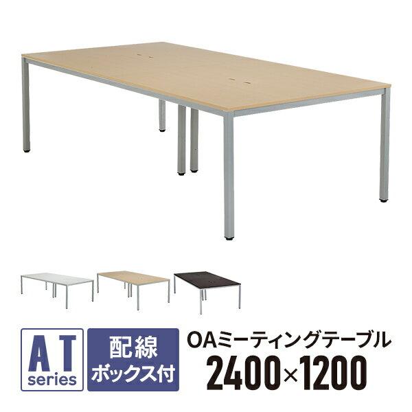 OA ミーティングテーブル ATN-2412N-AF2 幅2400×奥行き1200mm 配線ボックス付