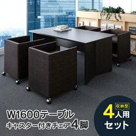 応接 会議室セット ダ−ク系 5点セット オフィス用 応接セット 会議室に きちっと収納 GZPLT-1690DB_RFC-FPRPDB-4(代引決済不可商品)