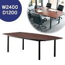 配線機能付ミーティングテーブ W2400×D1200(端900)mm 会議テーブル RFPC-200 木目