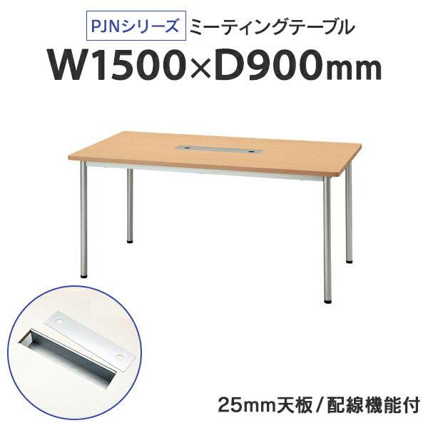 ミーティングテーブル OAタイプ 幅1500×奥行き900mm PJN1590 NA ナチュラル(代引決済不可商品)