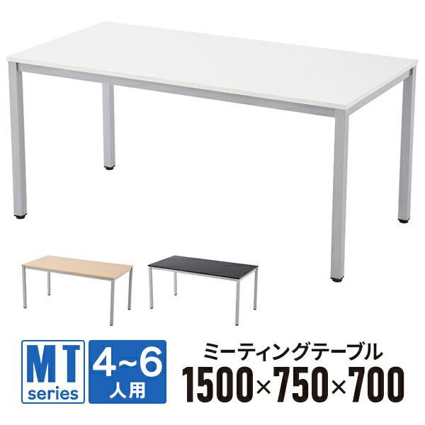 会議テーブル ミーティングテーブル RFMT-1575 3色 ホワイト他 幅150×奥行75cm (代引決済不可商品)