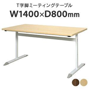 T字脚テーブル W1400×D800 ナチュラル RFCTB-1480NA お洒落 ミーティングテーブル 会議テーブル【事業所様お届け 限定商品】