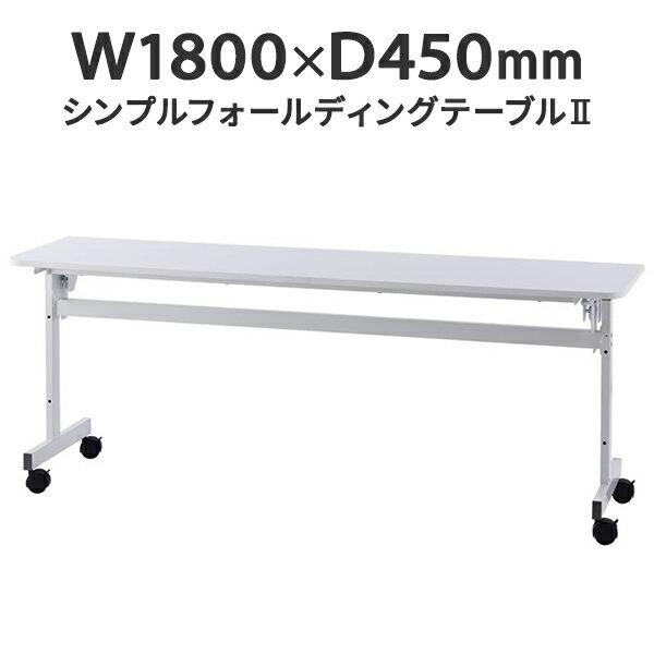 シンプルフォールディングテーブル W1800×D450 ホワイト 折りたたみテーブル スタッキングテーブル 研修用 教室用 学習机 会議用 講義用 RFFT2-1845WH