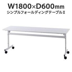 シンプルフォールディングテーブルII W1800×D600 ホワイト 折りたたみテーブル スタッキングテーブル 研修用 教室用 学習机 会議用 講義用 RFFT2-1860WH