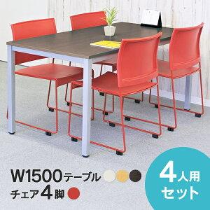 【事業所様お届け 限定商品】 【SET】BONUMミーティングテーブルセット 4人用 椅子レッド×テーブル3色 RFMT-1575W-/RFMT-1575NN-/RFMT-1575D-BONUM-RED オフィステーブル オフィスチェア 会議室 会議テーブ