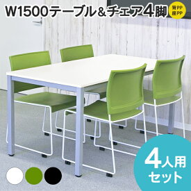 【SET】BONUMミーティングテーブルセット 4人用 ホワイト×椅子3色 RFMT-1575W-BONUM-GREEN/-WHITE/-BLACK おしゃれ オフィステーブル オフィスチェア 会議室 会議テーブル ワーキングテーブル アールエフヤマカワ 送料無料