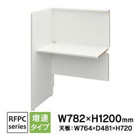 RFPCブースII W800×D600 増連 ホワイト RFPCB2-8060ADWH ブースデスク 自習室 個別学習塾 コールセンター アールエフヤマカワ (代引決済不可商品)