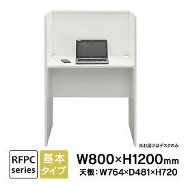RFPCブース2 W800×D600 基本 ホワイト RFPCB2-8060WH ブースデスク 自習室 個別学習塾 コールセンター アールエフヤマカワ (代引決済不可商品)