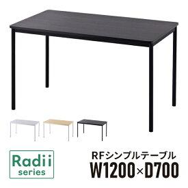 ラディーシリーズ RFシンプルテーブル W1200×D700 [ホワイト/ナチュラルダーク] RFSPT-1270 ワークテーブル ミーティングテーブル 会議テーブル (代引決済不可商品)