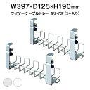 ■9/20ホワイト在庫切:Garage W400 ワイヤーケーブルトレー 2個セット Sサイズ YY-04DCT [シルバー/ホワイト] 410270…