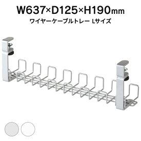 Garage W600 ワイヤーケーブルトレー Lサイズ YY-WDCTL [シルバー/ホワイト] 415454 434381 ケーブルホルダー クランプ式 配線収納 電源タップ