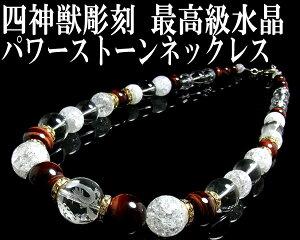 【送料無料】四神獣彫水晶ネックレスレッドタイガーアイ、クラック水晶 四神 天然石 メンズ ネックレス