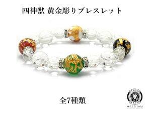 天然石 四神獣インワンブレスレットが1000円!!!メンズ レディース レディス 四神獣 パワーストーン
