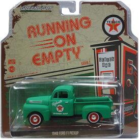 GREENLIGHT RUNNING ON EMPTY SERIES1 1948 FORD F1 PICK UP グリーンライト ミニカー 1/43 サイズ
