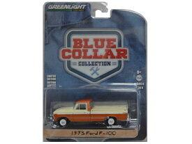 GREENLIGHT BLUE COLLAR COLLECTION 1973 Ford F-100 SERIES 6 グリーンライト ミニカー 1/64サイズ