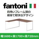 fantoni ファントーニ GX パソコンデスク PCデスク 仕事デスク 仕事机 スタイリッシュ かっこいい イタリア製 おしゃれ L型デスク L字型 幅16...