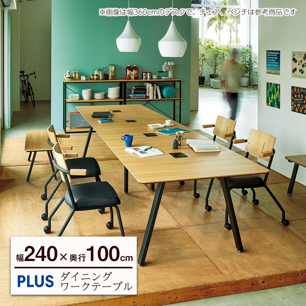 ダイニングワークテーブル( ダイニングテーブル デザイナー デザインテーブル テーブル デスク ワークテーブル フリーアドレスデスク ミーティングテーブル 会議テーブル 会議用テーブル ダイニング 配線 おしゃれ 幅 2400mm 240cm 4人用 5人用 6人用 7人用 8人用 木目柄)
